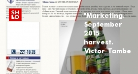 Marketing harvest from Victor Tamberg