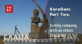 KaraGani. Part Two: Family company with an ethnic character