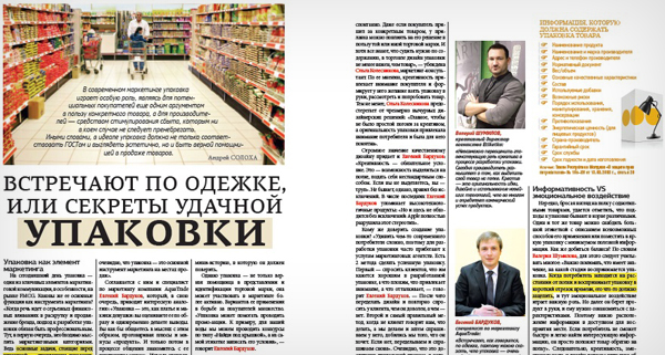 The economic magazine BUSINESS CLASS has published an article on the secrets of successful packaging.